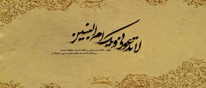 حضرت ام البنین (علیها السلام) بانوی مردآفرین