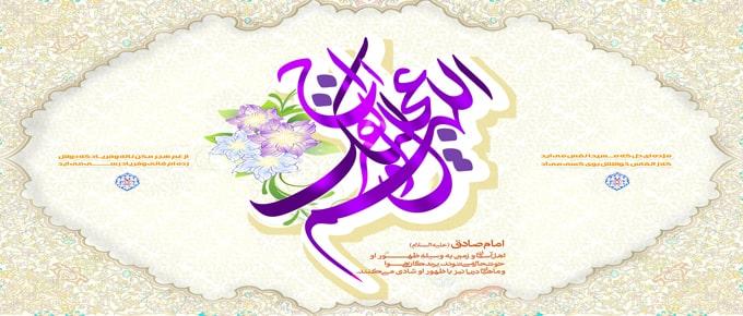 ویژه نامه ولادت امام زمان (عج)