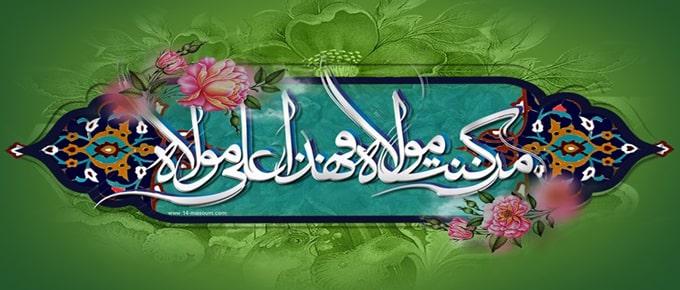 عید غدیر در اسلام