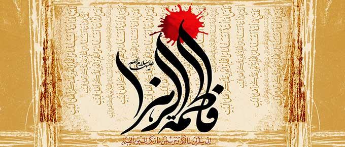 ویژه نامه شهادت حضرت فاطمه زهرا علیها السلام (فاطمیه سوم)