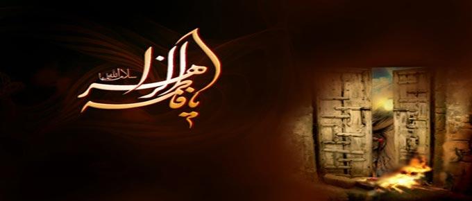 BIBI FATIMAH ZAHARA (A.S) 3