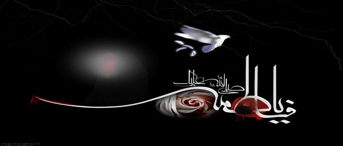 Masiku Ya Shahada ya Bibi fatima Al-Zaharaa (a.s)