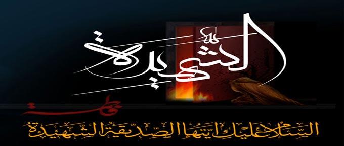 BIBI FATIMAH ZAHARA (A.S) 5