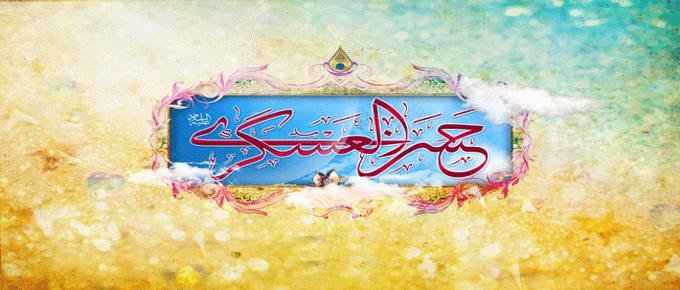 Mazazi Ya Imam Hasan Al-Askary (a.s)