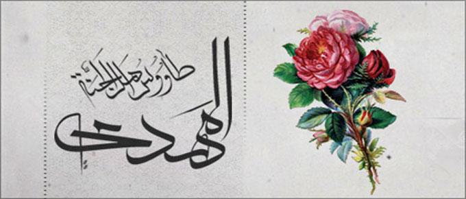 Mazazi ya Imam Al-Mahdy(a.j)