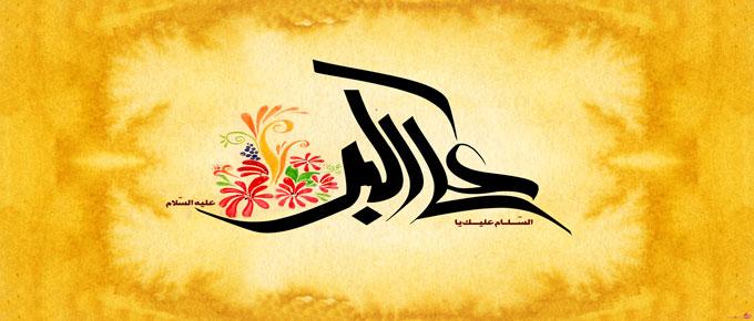 Mazazi ya Ali Al-Akbar na siku ya vijana