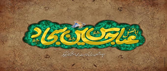 Mazazi ya Imam Husein (a.s)