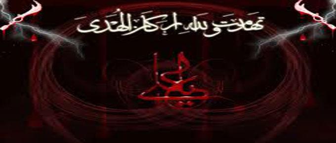 Masiku Ya Lailatu Alqadir na Shahada ya Imamu Ali (a.s)