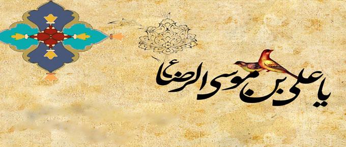 Mazazi Ya Imamu ar-Rizaa (a.s)