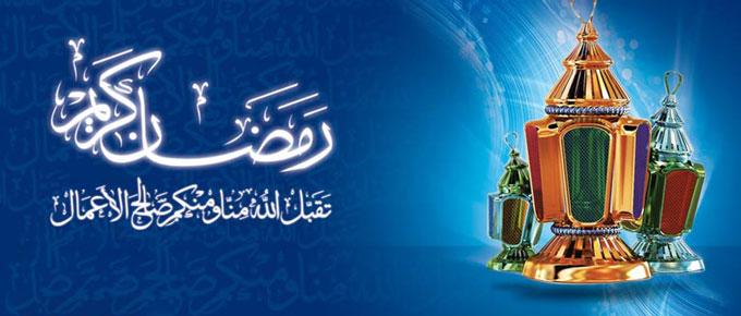 Mwezi Mtukufu Wa Ramadhani