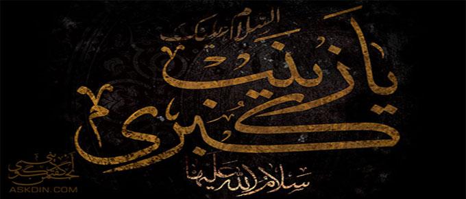 sahada ya bibi zainabu (a.s)
