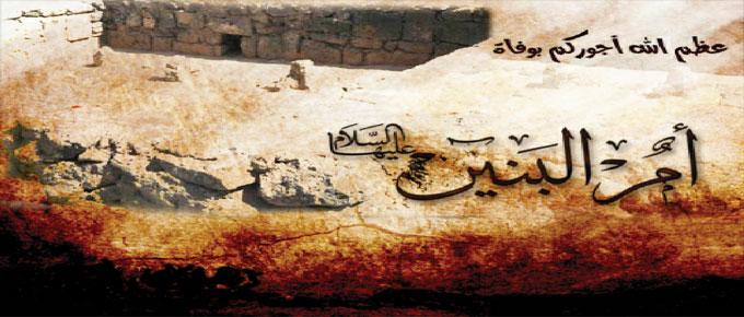 Kifo cha Ummu Al-Banina