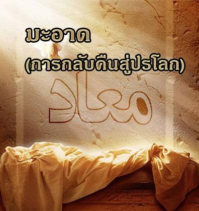 ความเชื่อเรื่องมะอาด(การกลับคืนสู่ปรโลก)ในอิสลาม ตอนที่ 1