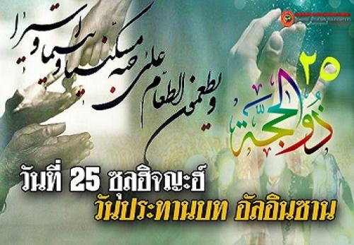 วันที่ 25 ซุลฮิจญะฮ์ : วันประทานบท อัลอินซาน