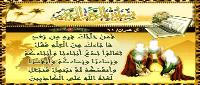 มุบาฮะละฮ์ ในประวัติศาสตร์อิสลาม