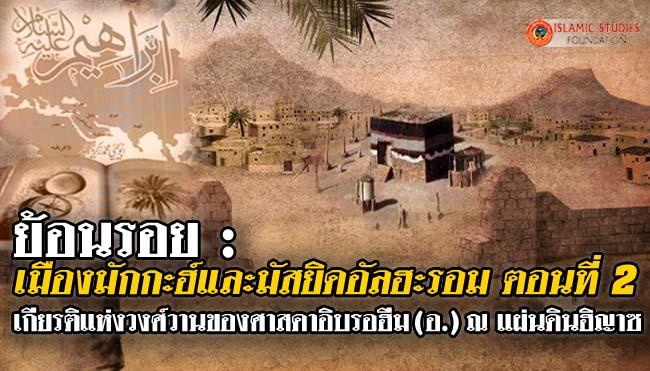 ย้อนรอย:เมืองมักกะฮ์และมัสยิดอัลฮะรอม ตอนที่ 2