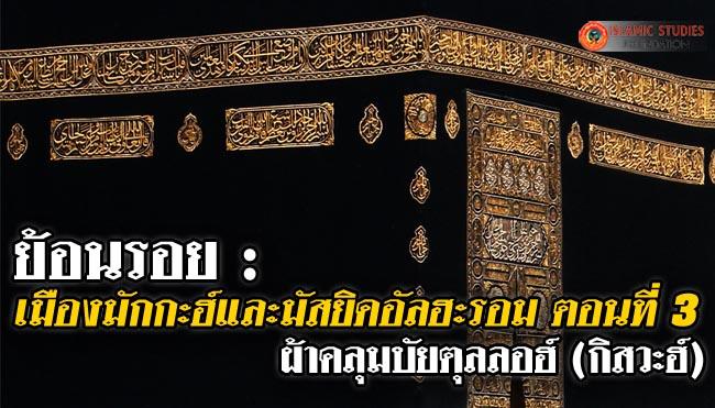 ย้อนรอย:เมืองมักกะฮ์และมัสยิดอัลฮะรอมตอนที่ 3