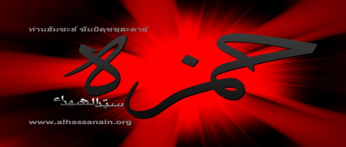 ชีวประวัติท่านฮัมซะฮ์ บิน อับดุลมุฏฏอลิบ