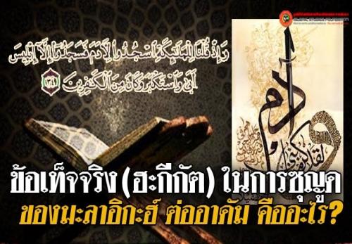 ข้อเท็จจริง (ฮะกีกัต) ในการซุญูดของมะลาอิกะฮ์ต่ออาดัม(อ.) คืออะไร?