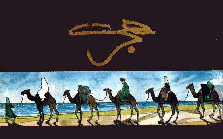 ความหมายของฮิจเราะฮ์ (การอพยพ) ในทัศนะอิสลาม