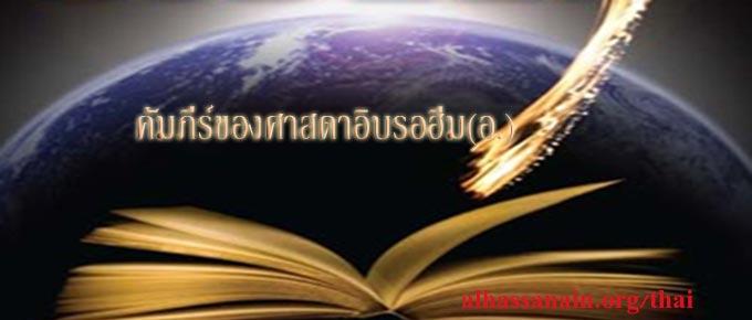 คัมภีร์ของศาสดาอิบรอฮีม (อ.)