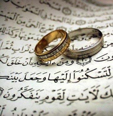 ความสำคัญของการแต่งงานในพระมหาคัมภีร์อัลกุรอาน