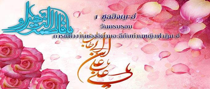 1 ซุลฮิจญะฮ์ วันครบรอบการแต่งงานของอิมามอะลีกับท่านหญิงฟาฏิมะฮ์