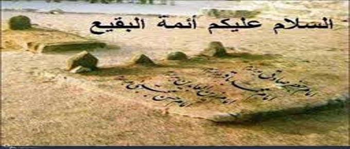 8 เชาวาลวันที่สุสานอัลบะเกียะอ์ถูกทำลาย