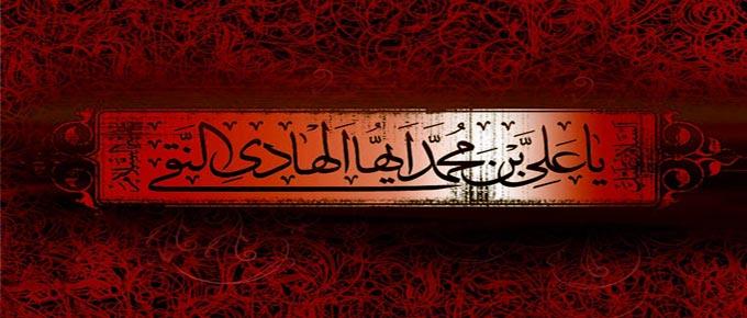 ชะฮาดะฮ์อิมามอะลี อัลฮาดีย์ อันนะกีย์