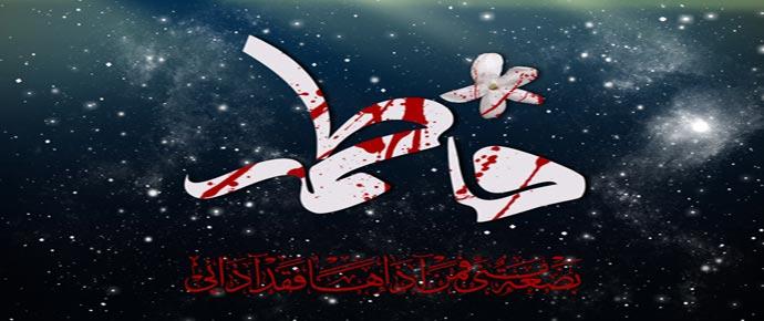 วันแห่งการเป็นชะฮาดะฮ์ของท่านหญิงฟาฏิมะฮ์