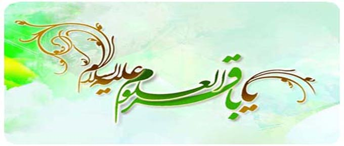 วิลาดะฮ์อิมามมุฮัมมัดอัลบากิร
