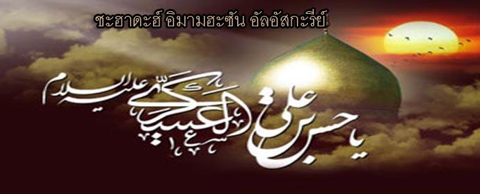 ชะฮาดะฮ์อิมามฮะซัน อัลอัสกะรีย์
