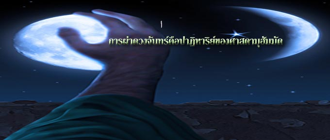 การผ่าดวงจันทร์ (ชักกุ้ลกอมัร) ปาฏิหาริย์ (มุอ์ญิซาต) ของท่านศาสดา (ซ็อลฯ)