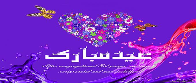 عید سعید فطر مبارک ہو