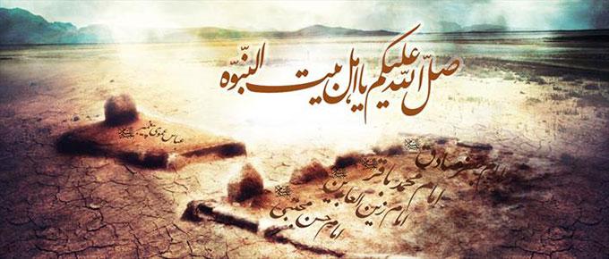 روز انہدام جنت البقیع