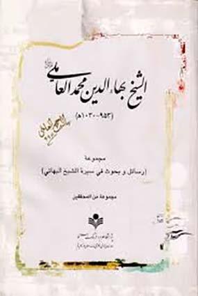 d354761067e04 رسائل الشيخ بهاء الدين محمد بن الحسين بن عبدالصمد الحارثى العاملي