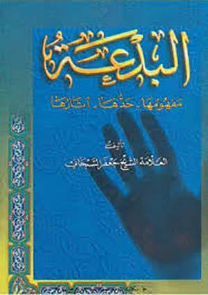 e984ab453 البدعة - الصفحة 390
