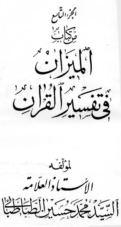 الميزان في تفسير القرآن الصفحة 3