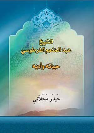 الشيخ عبد المنعم الفرطوسي حياته وأدبه الصفحة 61