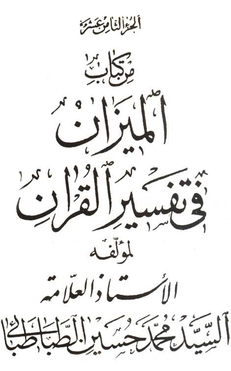 الميزان في تفسير القرآن الصفحة 253