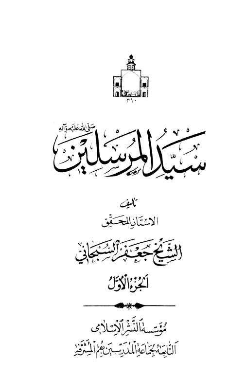سي د المرسلين صل ى الله عليه وآله الصفحة 490