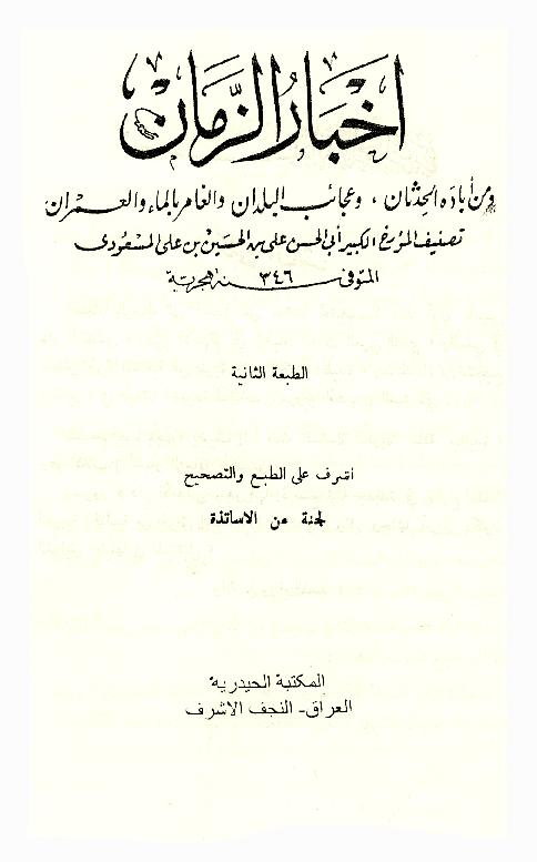 كتاب مملكة الصمت pdf