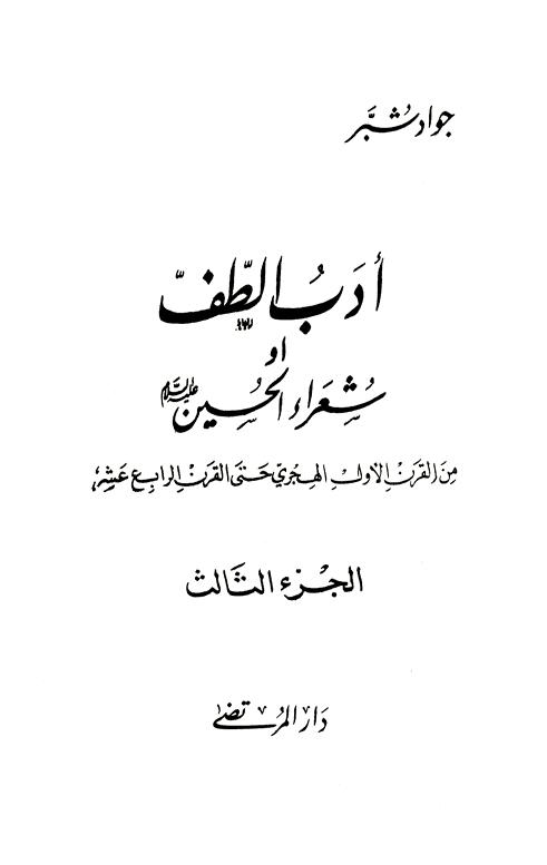 40b92427b أدب الطف