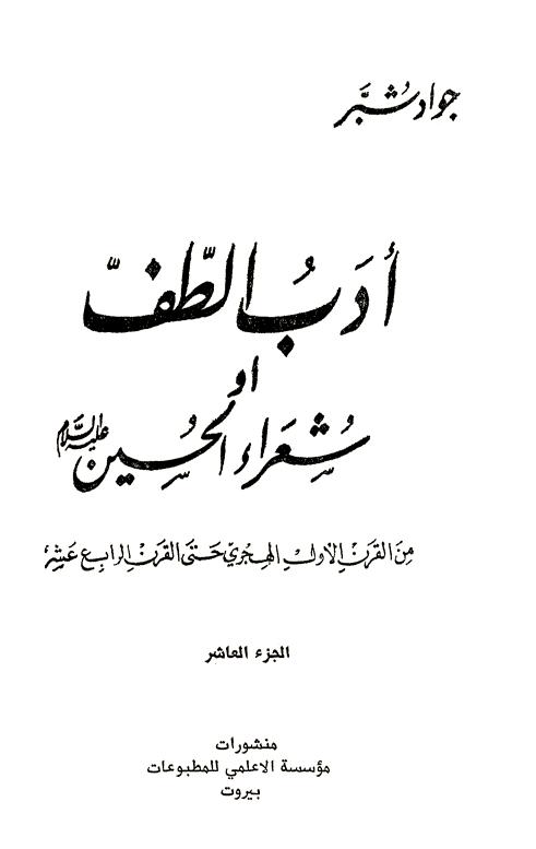 68f8ba831 أدب الطف - الصفحة 201