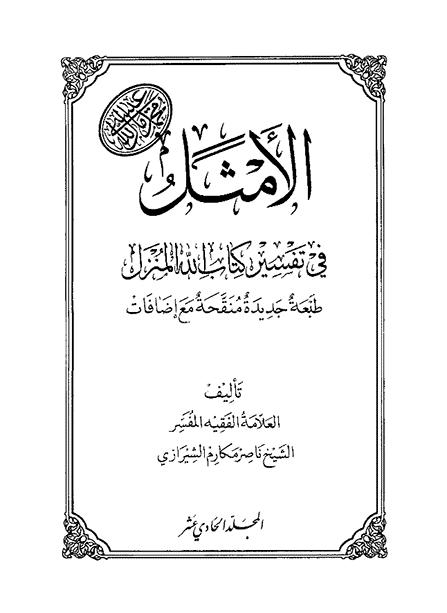 535af9e644bcd الأمثل في تفسير كتاب الله المنزل