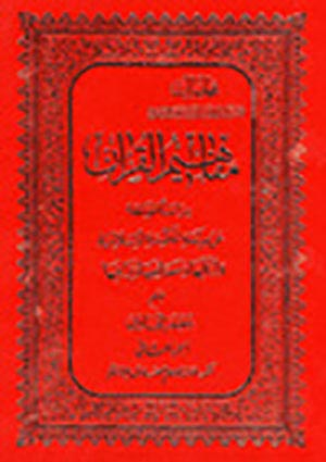 2a586ee5f مفاهيم القرآن