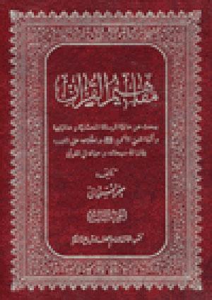 كتاب السراج في بيان غريب القرآن المكتبة الشاملة