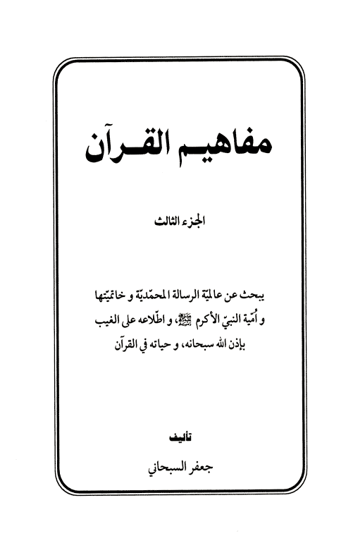 b9bf3d9ed مفاهيم القرآن - الصفحة 14