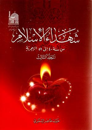 e786dfe1a شهداء الإسلام من سنة 40 إلى 51 الهجرية - الصفحة 466