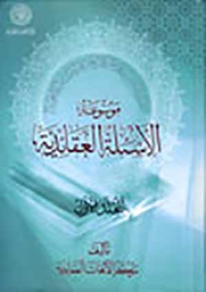 2127509c4 موسوعة الأسئلة العقائديّة - الصفحة 117